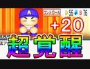 【パワプロ2019】#14 新ヒーロー続々登場!交流戦優勝や!【ゆっくり実況・ペナント】