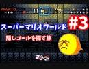 【スーパーマリオワールド】あのスーパーファミコンの名作をクリアまでぶっ続けスペシャル!!part3