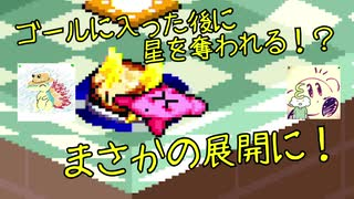 【実況】2人のカービィ好きによる 対決!カービィボウル!part2後編