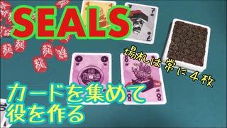 フクハナのボードゲーム紹介 No.428『シールズ』