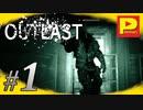 #1【OUTLAST】パイルマンの命懸けの精神病棟取材!「アウトラスト」【ホラー】