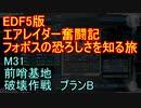 【地球防衛軍5】エアレイダー奮闘記 フォボスの恐ろしさを知る旅 M31【実況】