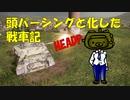 【WoT】頭パーシングと化した戦車記 part4 Comet