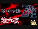 【ホラー&ミステリー】真・ゆっくりTwilight Zone 第六夜【ゆっくり朗読】