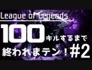 #2【league_of_legends】100キルするまで終われまテン!! SUPソナ 【残り99キル】