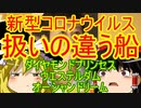 ゆっくり雑談 171回目(2020/2/17)
