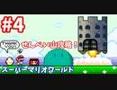 【スーパーマリオワールド】あのスーパーファミコンの名作をクリアまでぶっ続けスペシャル!!part4