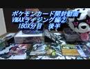 【おさぶ】ポケモンカード開封動画 VMAXライジング編② 1BOX分目 後半