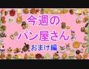 【週刊粘土】パン屋さんを作ろう!☆おまけ編