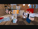 【Minecraft】メイド道とすずの日常 りたーん! Part13