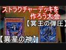 遊戯王で闇のゲームをしてみたVRAINS その130【マリノ】VS【マスター】