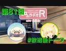 和みラヂオR 第81回 未公開トーク(放送後)
