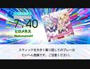 【DTX】ヒロメネス / Mashumairesh!!【SHOW BY ROCK!!ましゅまいれっしゅ!!】