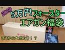 大当り!? フォースター5万円エアガン福袋~ゆっくり実況~
