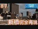 #7 サラリーマンの街新橋を再現!【CitiesSkylines ゆっくり実況】