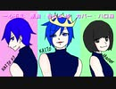 【KAITO/KAITOV3/主】一心不乱【カバー/歌】