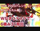 【FGO】2020バレンタイン 冬はつらたん級 Wなぎこテスラで6積み3T周回