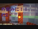 【Minecraft】外殻クラフトみに!! Part.22【ゆっくり実況】