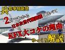 【ゆっくり解説】兵器事情解説 第三回 なぜKFXはF-3と違って完全終了してしまったのか