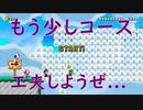 【マリオメーカー2】ハイテンションでレートトップを目指すマリオメーカー【part16】