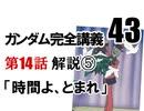 岡田斗司夫のマンガ・アニメ夜話「機動戦士ガンダム完全講義〜第43回」+放課後放送