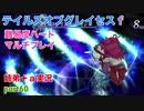 □■テイルズオブグレイセスfをマルチプレイ実況 part60【姉弟+a実況】