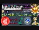 【実況】とりあえず自由が欲しい魔女の最終試験 第3問【Magic Dye Night ー見習い魔女と檻の家ー】
