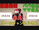 【お子様向け】激励仮面の激励動画【育児】