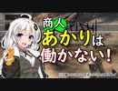 【kenshi】交易商あかりkenshi生活 10【VOICEROID実況】