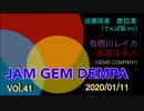 JAM GEM DEMPA!!!(第41回 2020.01.11)
