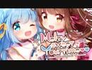 【2020春M3】Melty sweet Your time♡♡【クロスフェード】