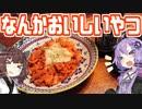 【1分弱料理祭】なんかおいしいやつ作る!!!!!!【VOICEROIDキッチン】