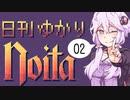 【noita】日刊ゆかりnoita 2日目【VOICEROID実況】