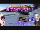 【軽車載】あかりちゃんはおでかけしたい! #3 会津紀行~ラーメン+雪道講習編~