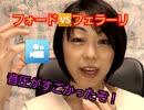 早川亜希動画#698≪フォードvsフェラーリの音圧がすごい!(映画感想)≫※会員限定※