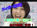 早川亜希動画#700≪早川的、エィガ一刀両断総集編、第一位は?≫