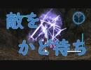 #18【地球防衛軍5】最高難易度インフェルノをウイングダイバーでグダグダ実況(?)プレイ