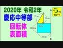 【ゆっくり解説】2020年・慶応中等部・算数[回転体]【白亜紀先生】