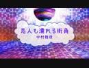 [オフボPRC] 恋人も濡れる街角 / 中村雅俊 (offvocal 歌詞:あり VER:PR / ガイドメロディーなし)