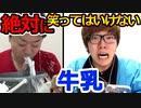口に牛乳を含んでヒカキンさんの動画で絶対に笑ってはいけないやってみた結果www【爆笑】【神回】【シゲキ】