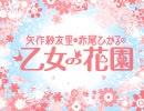 『矢作紗友里・赤尾ひかるの乙女の花園』第33回おまけ(ゲスト:風間万裕子)