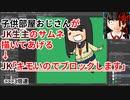 ニートがJK生主のサムネをペン入れ→完成→ブロックされる(音無し)