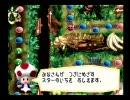 マリオパーティ ゴリラ墓荒らし大作戦 Vol.7