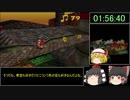 (ゆっくり実況)バンジョーとカズーイの大冒険  100%RTA 02:42:34 Part6