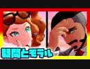 【レベル縛り】初見で縛り実況プレイはスゴい辛い:Part24【ポケモン剣盾】
