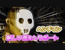 """【フォートナイト】ティーザー画像3""""新マップ?ヘリも来るの!?"""""""