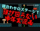 【マリオメーカー2】世界のコースで戯れる #44【ゲーム実況】