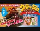 【ほわほわ元気♡女性実況】#2 クラッシュ・バンディクーレーシングブッとびニトロ!