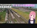 【TransportFever2】たまきの交通開発誌Part3
