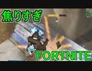 おそらく中級者のフォートナイト実況プレイPart217【Switch版Fortnite】